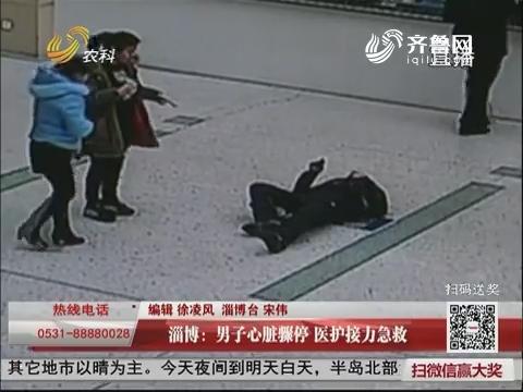 淄博:男子心脏骤停 医护接力急救