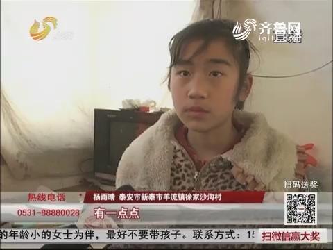 【新春走基层】温暖快递第八站:泰安九岁留守女孩的清华梦