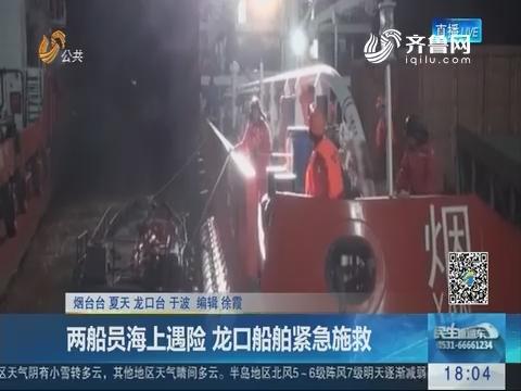 东营:两船员海上遇险 龙口船舶紧急施救