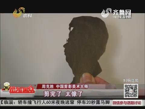 青島:剪影大師周克勝 瑞典舞臺剪新年
