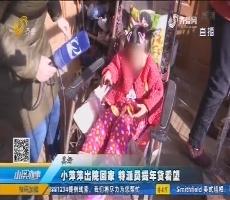 济南:小萍萍出院回家 特派员提年货看望
