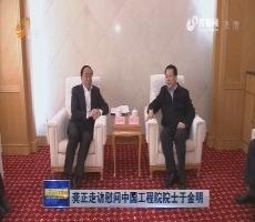 龚正走访慰问中国工程院院士于金明