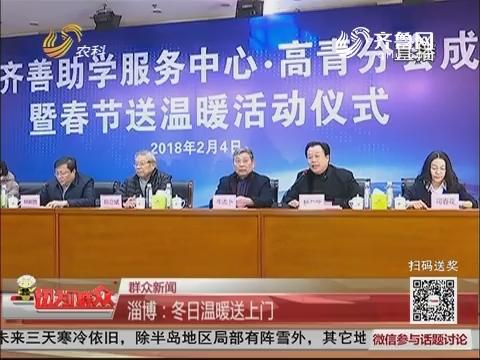 【群众新闻】淄博:冬日温暖送上门