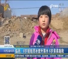 临邑:8岁姐姐滑冰意外落水 6岁弟弟施救