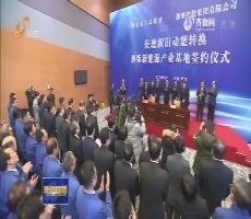 潍柴集团启动建设新能源产业基地