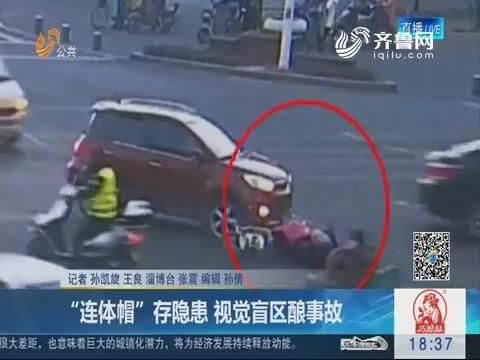 """淄博:""""连体帽""""存隐患 视觉盲区酿事故"""