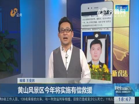 【新说法】黄山风景区2018年将实施有偿救援