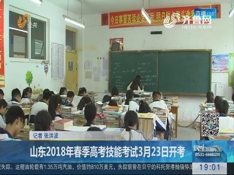 山东2018年春季高考技能考试3月23日开考