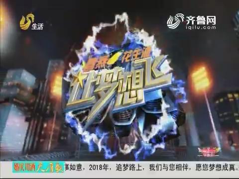 20180205《让梦想飞》:铁路歌王李申妩媚演绎《你的眼神》