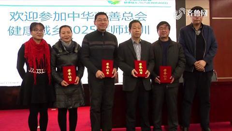 慈善真情:健康城乡2025医师培训项目进展顺利