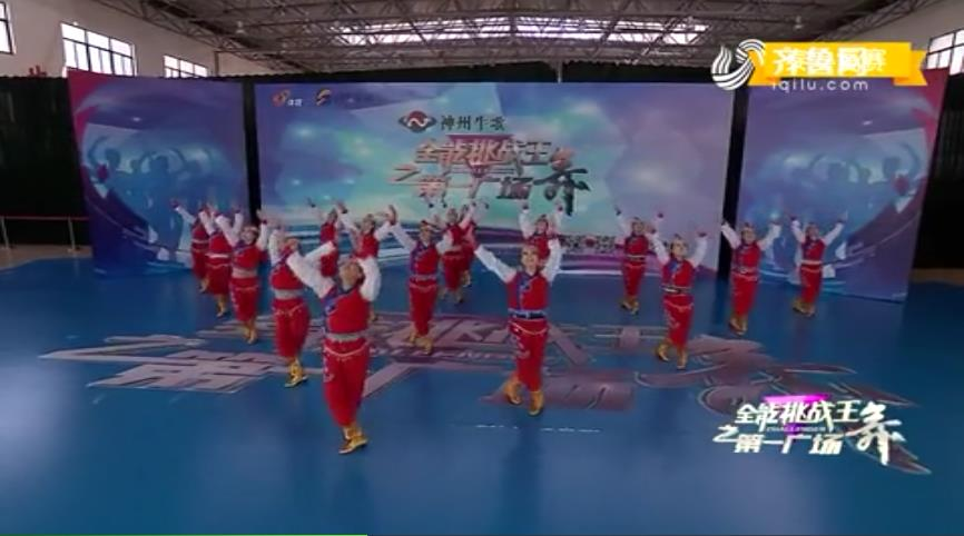 20180201《全能挑战王》:泰安市肥城芳姿舞团表演《快乐牛羊串烧》
