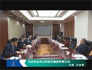 王宏志走访山东航空集团有限公司
