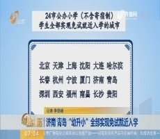 """济南 青岛""""幼升小""""全部实现免试就近入学"""