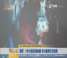 【闪电新闻排行榜】淄博:5岁女童发烧抽搐 毛巾塞嘴引发窒息