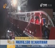 两船员海上遇险 龙口船舶紧急施救