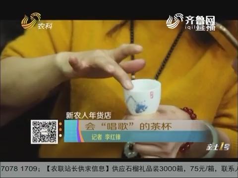 """【新农人年货店】会""""唱歌""""的茶杯"""