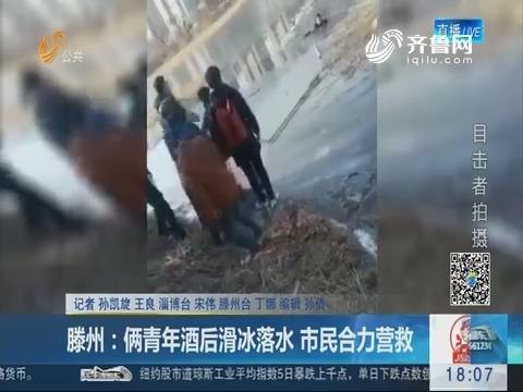 滕州:俩青年酒后滑冰落水 市民合力营救