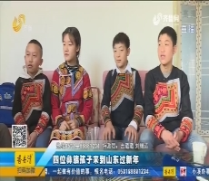 聊城:四位彝族孩子來到山東過新年
