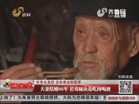 新春走基层 百岁老太的愿望:鄄城有对百岁夫妻 俩人加起来205岁