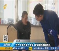 济南:五六十岁的老人走失 2月5日被送往救助站
