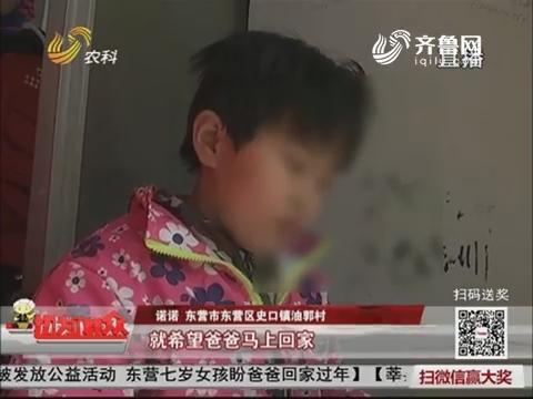 【新春走基层——温暖快递 爱心棉被发放公益活动】东营:七岁女孩盼爸爸回家过年