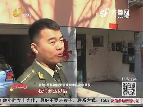 大妈为您点赞:莘县消防战士救人后 脱衣给孩子取暖