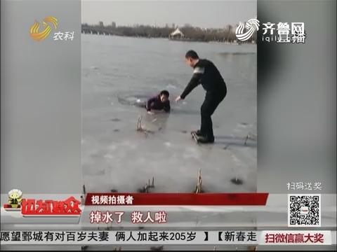 淄博:男孩坠入冰窟 好心人冒险施救