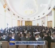 省委政法工作会议暨扫黑除恶专项斗争会议召开