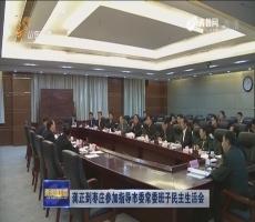 龚正到枣庄参加指导市委常委班子民主生活会