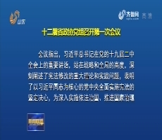 十二屆省政協黨組召開第一次會議