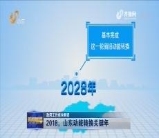 【政府工作报告解读】2018,山东动能转换关键年