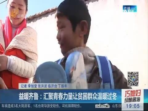 益暖齐鲁:汇聚青春力量让贫困群众温暖过冬