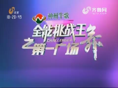 20180206《全能挑战王》:全能挑战王之第一广场舞