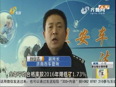 济南驾校大排名 合格率83.95%