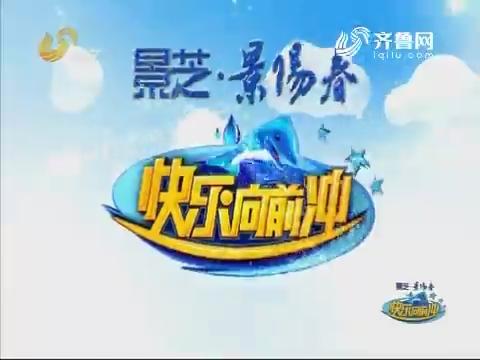20180206《快乐向前冲》:王中王争霸赛8晋7第四轮