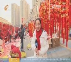 闪电连线:逛大集备年货 李村大集预计迎15万人次