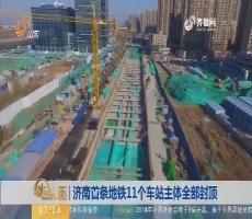 【闪电新闻排行榜】济南R1线大杨庄站主体封顶