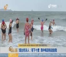 烟台冬泳人:零下十度 海中畅游挑战自我