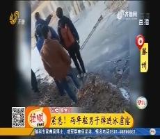 滕州:紧急!两年轻男子掉进冰窟窿