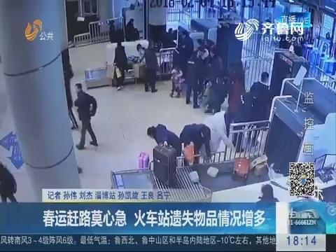 淄博:春运赶路莫心急 火车站遗失物品情况增多