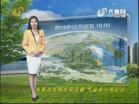 看天气:未来几天南北风交替 气温会小有起伏