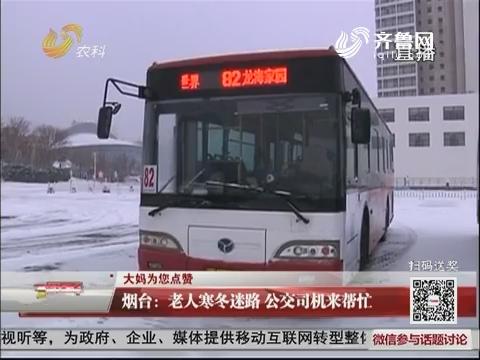 【大妈为您点赞】烟台:老人寒冬迷路 公交司机来帮忙