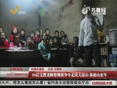 【新春走基层】90后支教老师带彝族少年走出大凉山 体验山东年