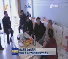 龚正到枣庄走访慰问 强调更多关心生活困难群众生产生活