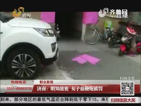 【群众新闻】济南:明知故犯 女子放鞭炮被罚