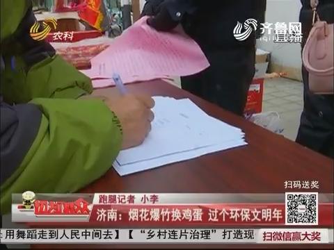 济南:烟花爆竹换鸡蛋 过个环保文明年