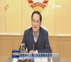 省政協十二屆二次主席會議召開