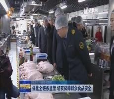 强化全链条监管 切实保障群众食品安全