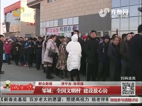 【群众新闻】邹城:全国文明村 建设放心房
