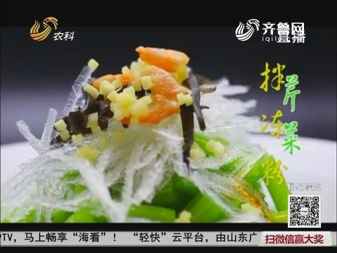 大厨教做家常菜:芹菜拌冻粉